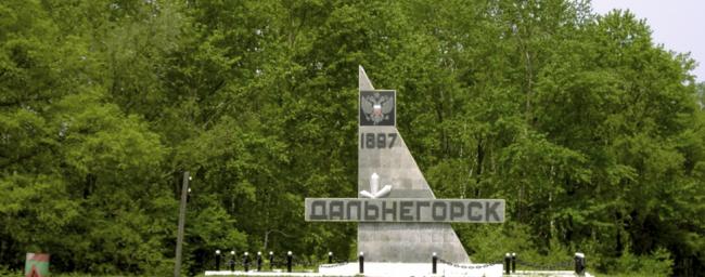 Дальнегорск Стела