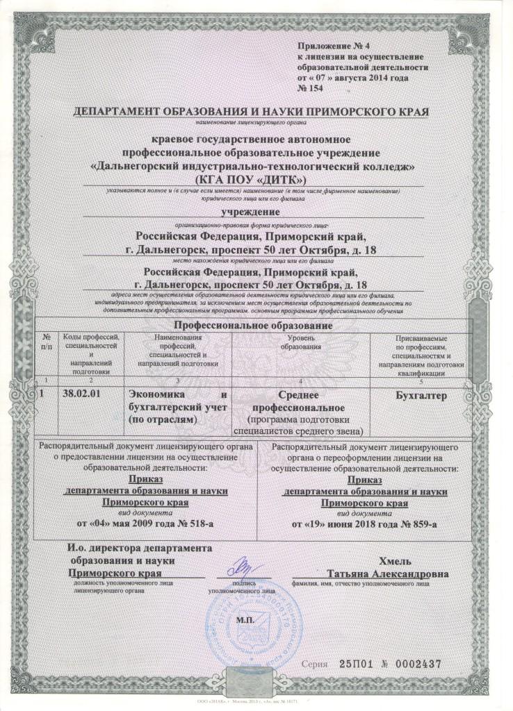 Лицензия 001 (1)