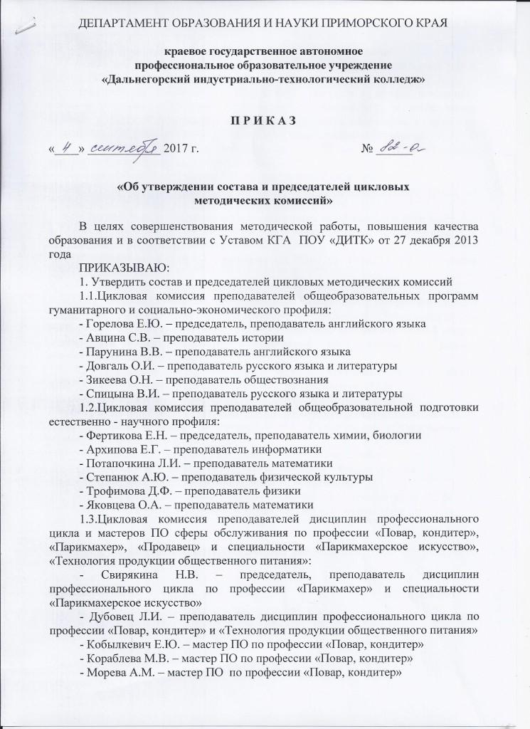 Приказ об утверждении состава и председателей ЦМК (1)