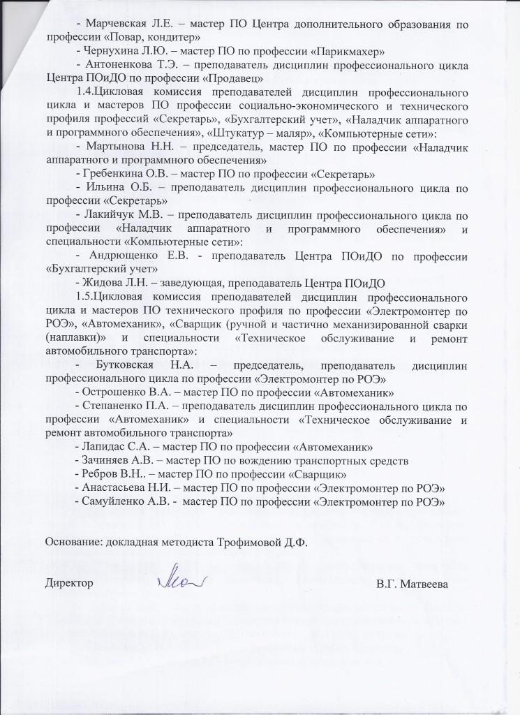 Приказ об утверждении состава и председателей ЦМК (2)