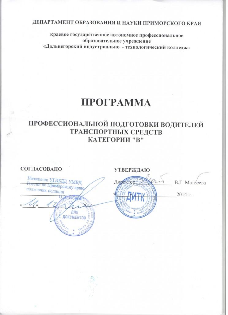 Программа В 001