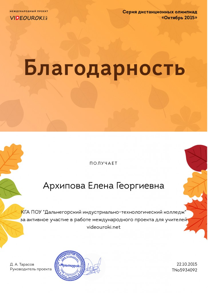 Архипова Елена Георгиевна - благодарность