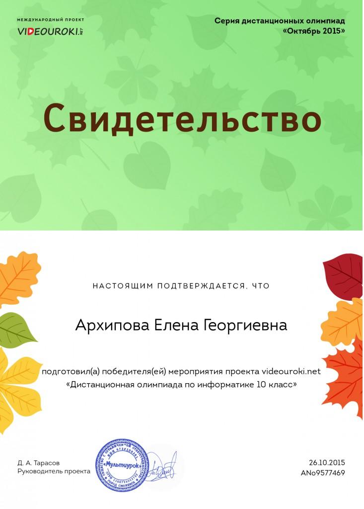Архипова Елена Георгиевна - свидетельство - победитель 10 кл