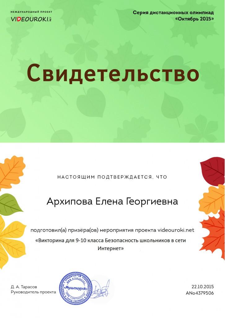 Архипова Елена Георгиевна - свидетельство - призёр викторина