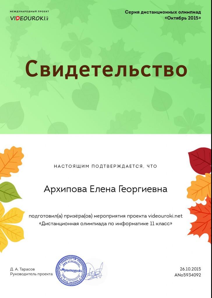 Архипова Елена Георгиевна - свидетельство - призёр
