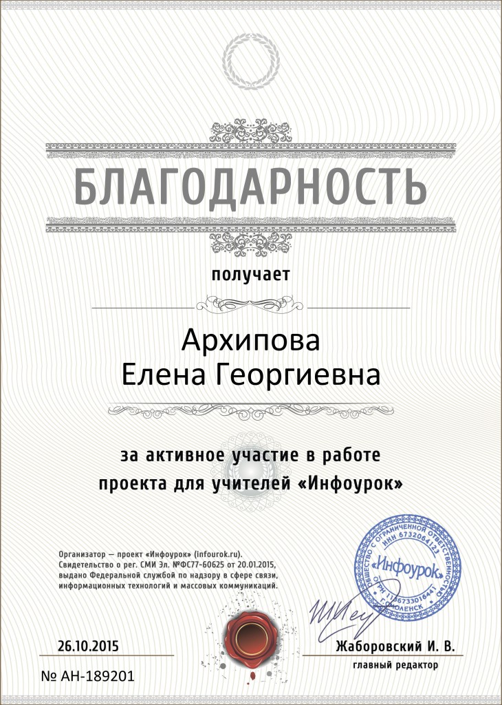 Благодарность проекта infourok.ru № АН-189201