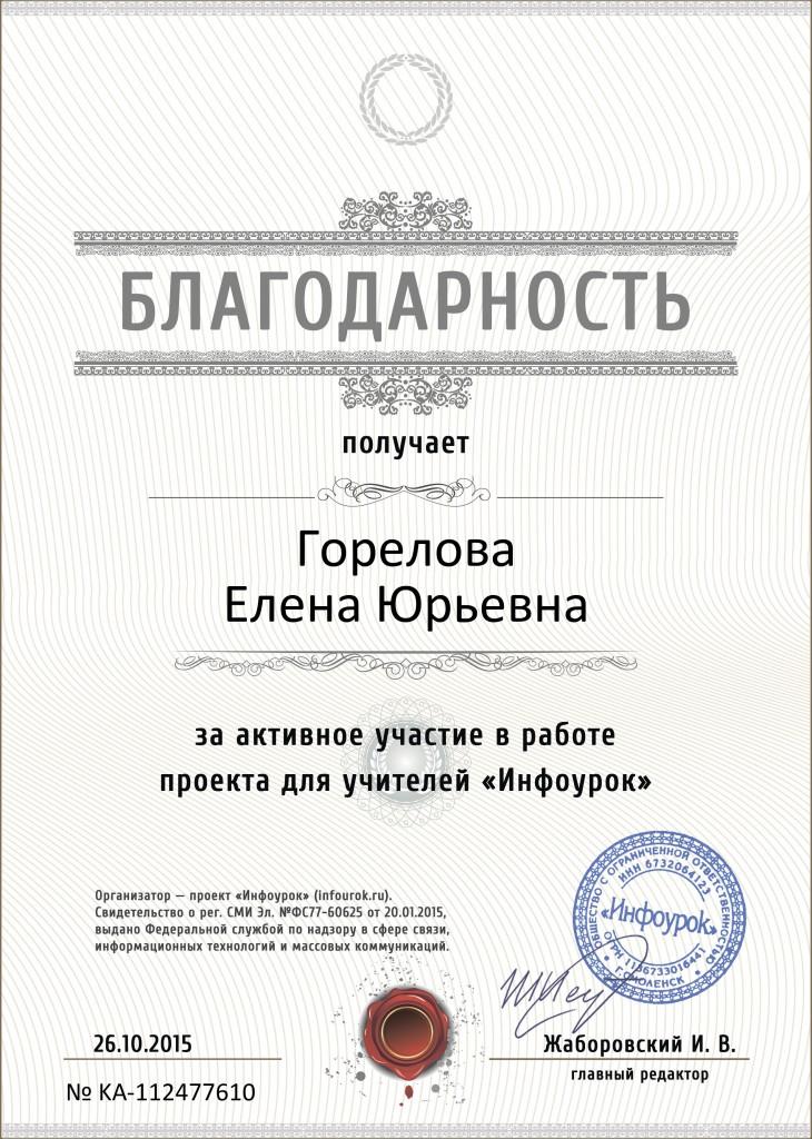 Благодарность проекта infourok.ru № KA-112477610