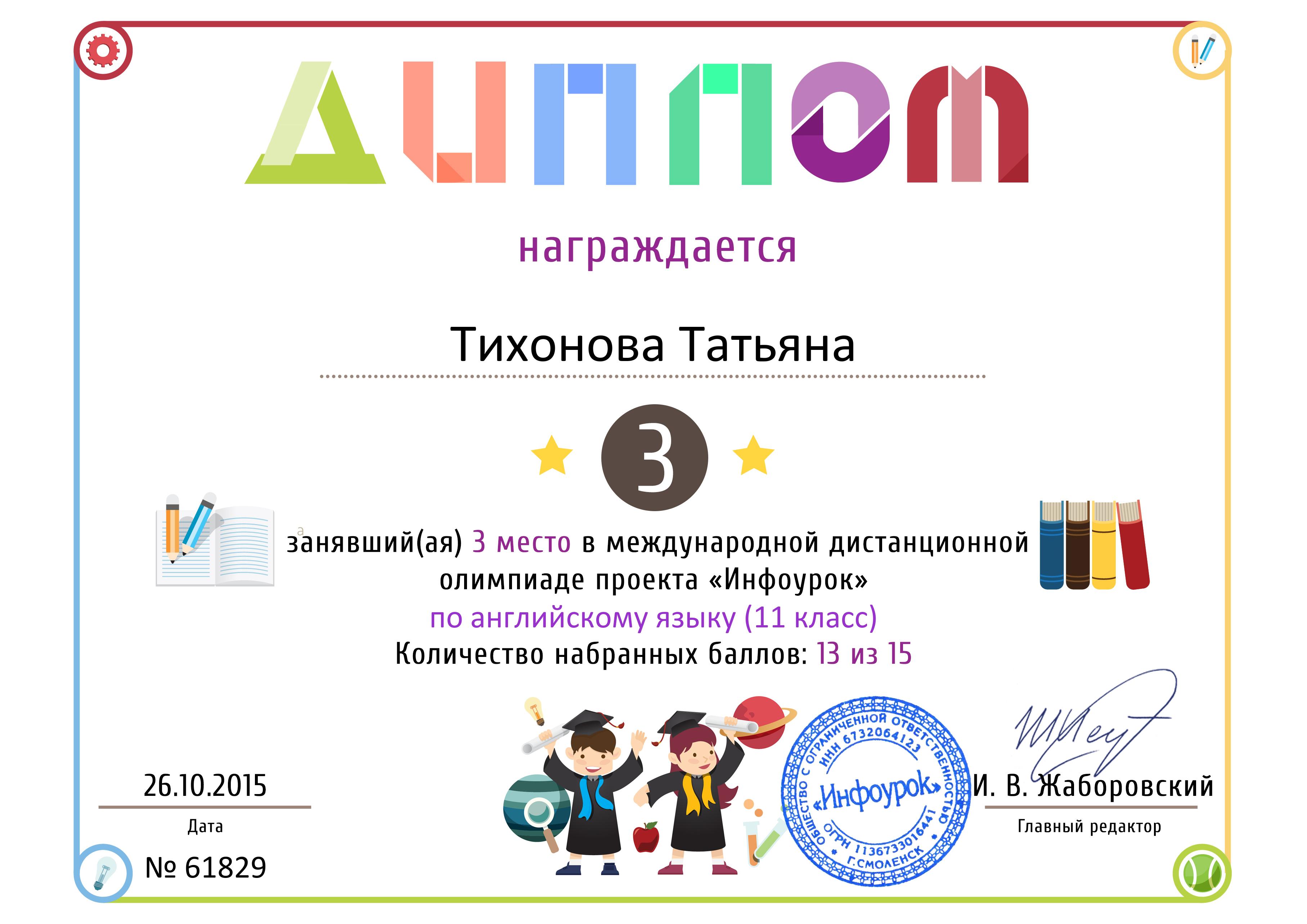 Итоги участия в конкурсах преподавателей английского языка certificate kids diploma kindergarten template layout background frame design vector education preschool concept flat