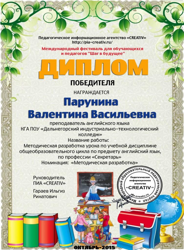 ПАРУНИНА В.В (1)