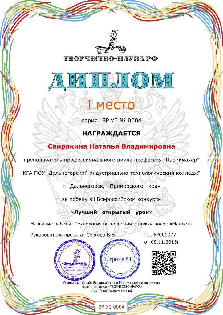ПР 77 ВР У0 0004