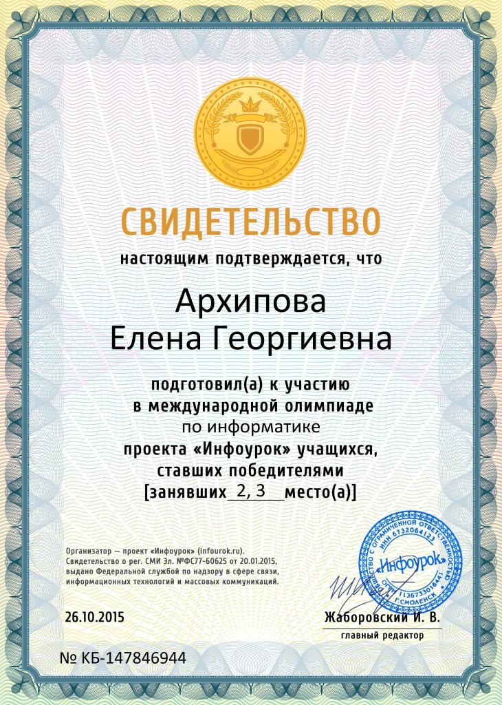 Свидетельство проекта infourok.ru № KБ-147846944