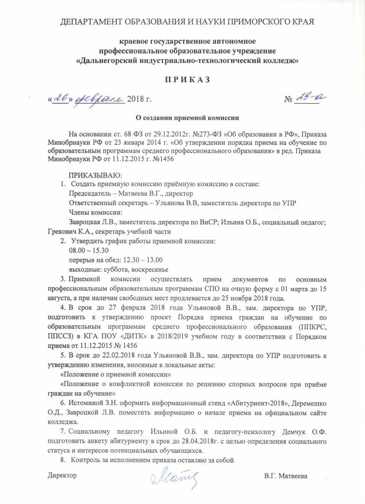 Приемная комиссия_1