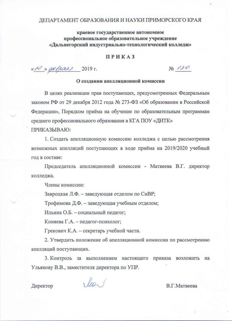 Приказ о создании апелляционной комиссии_1