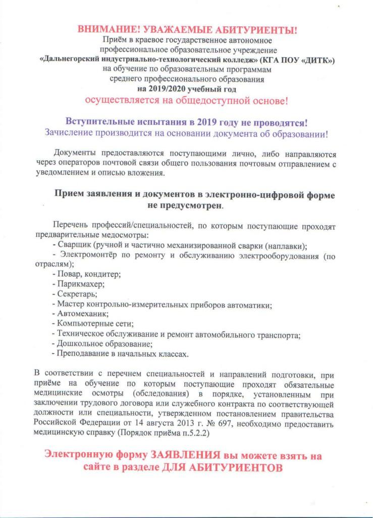 уважаемые абитуриенты_1