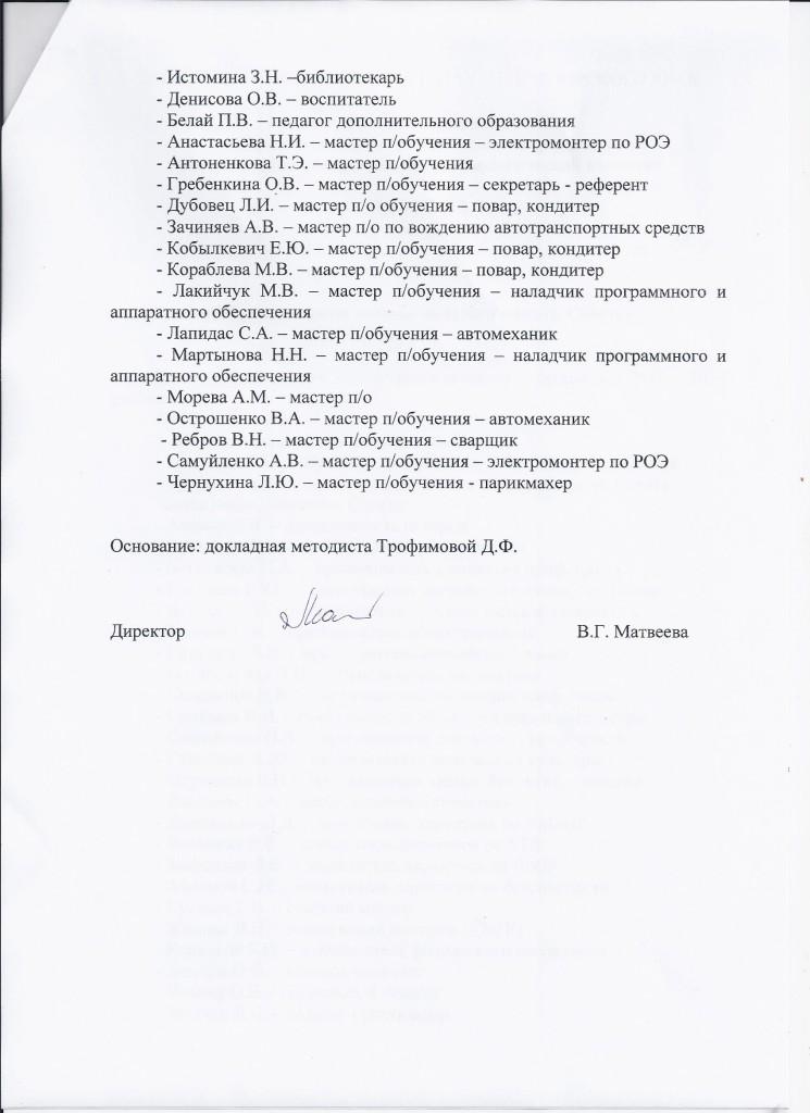 Приказ об утверждении педагогического Совета (2)