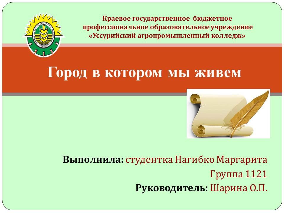 Нагибко УАПК