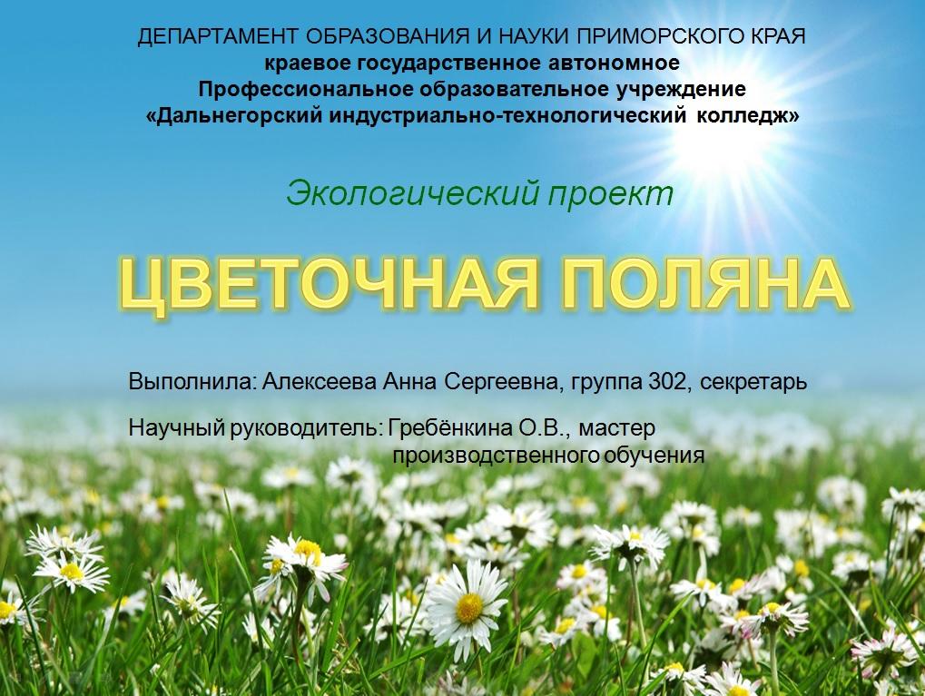 Проект Цветочная поляна Алексеева А.