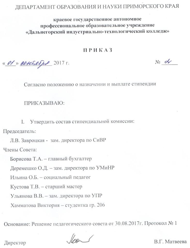 Стип комиссия