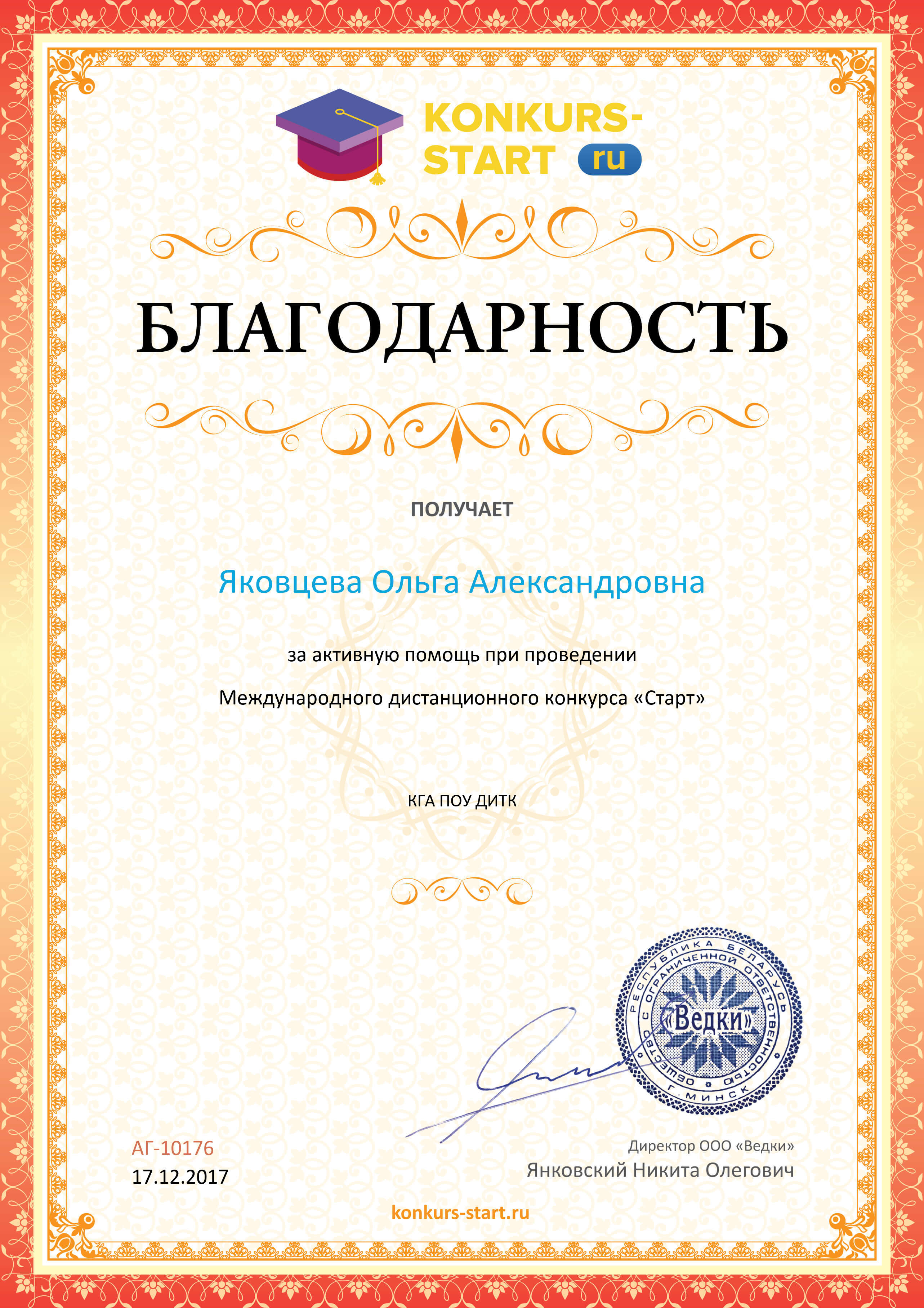 Благодарность координатору за активную помощь konkurs-start.ru №10176