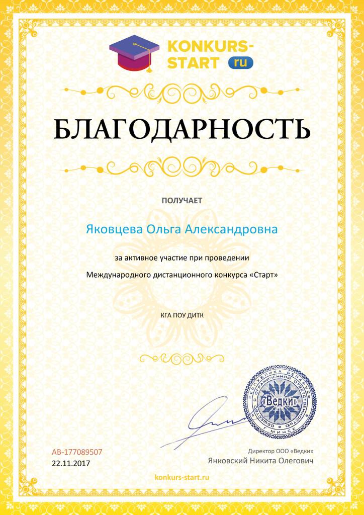 Благодарность учителю за активное участие konkurs-start.ru №177089507 (1)