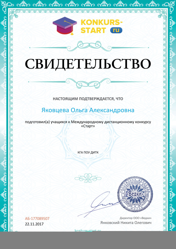 Свидетельство о подготовке учеников konkurs-start.ru №177089507 (1)