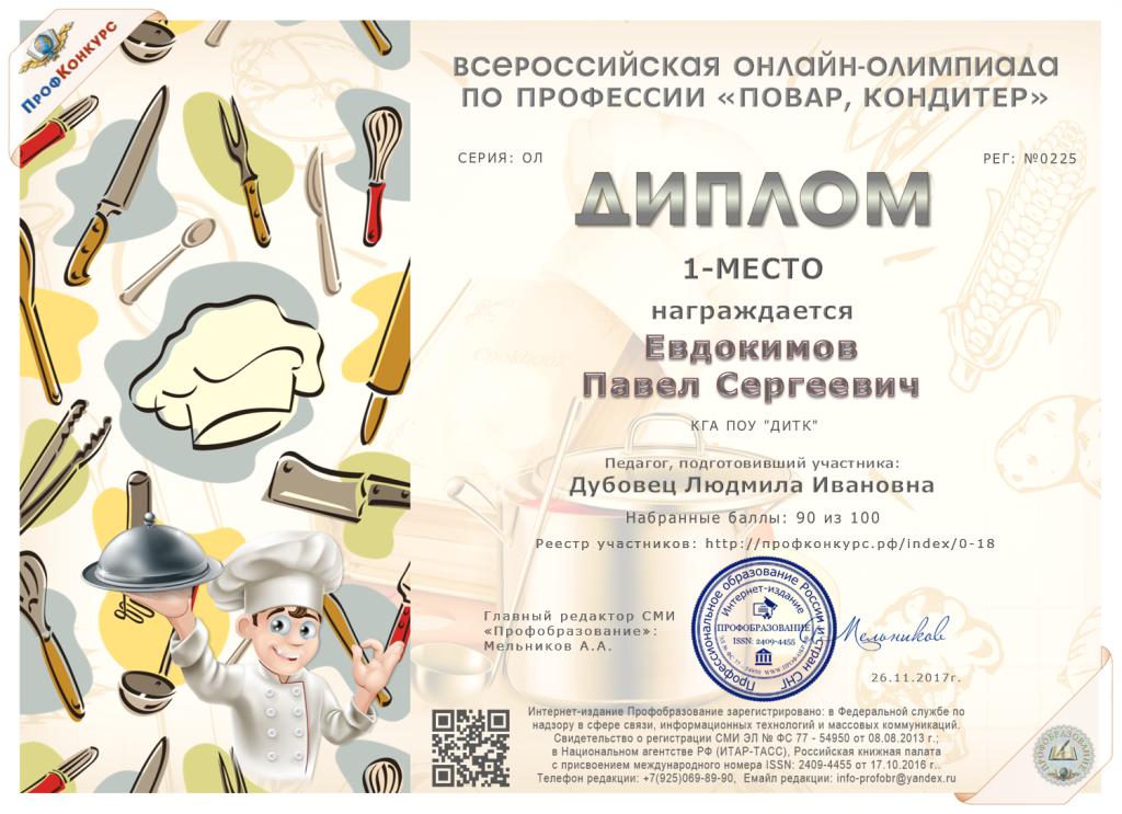 226Евдокимов