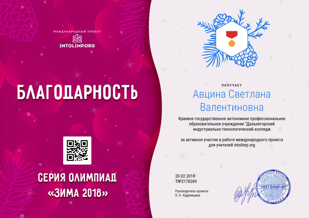 Авцина Светлана Валентиновна - благодарность