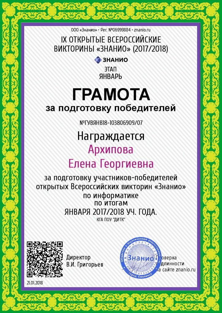 Документ ГУВЯНВ18-103806909_07 (Znanio.ru)