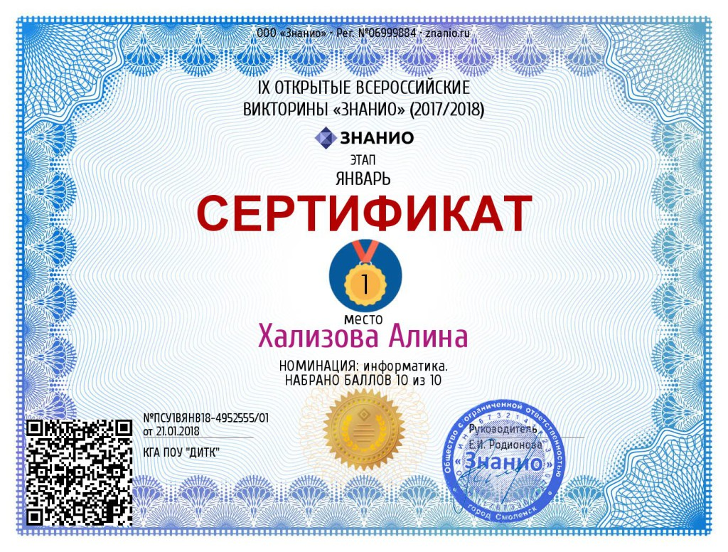 Документ ПСУ1ВЯНВ18-4952555_01 (Znanio.ru)
