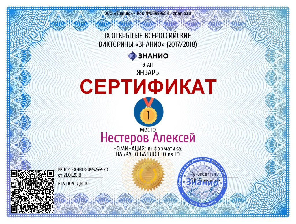 Документ ПСУ1ВЯНВ18-4952559_01 (Znanio.ru)