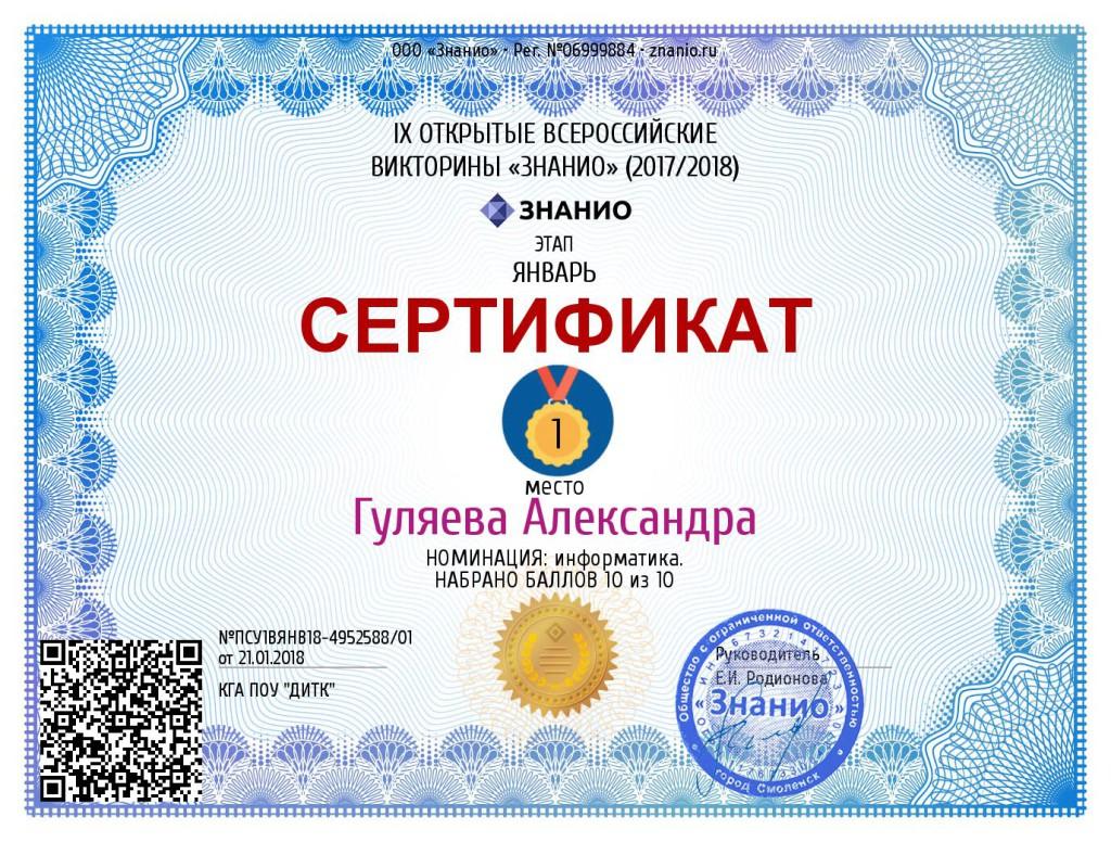 Документ ПСУ1ВЯНВ18-4952588_01 (Znanio.ru)