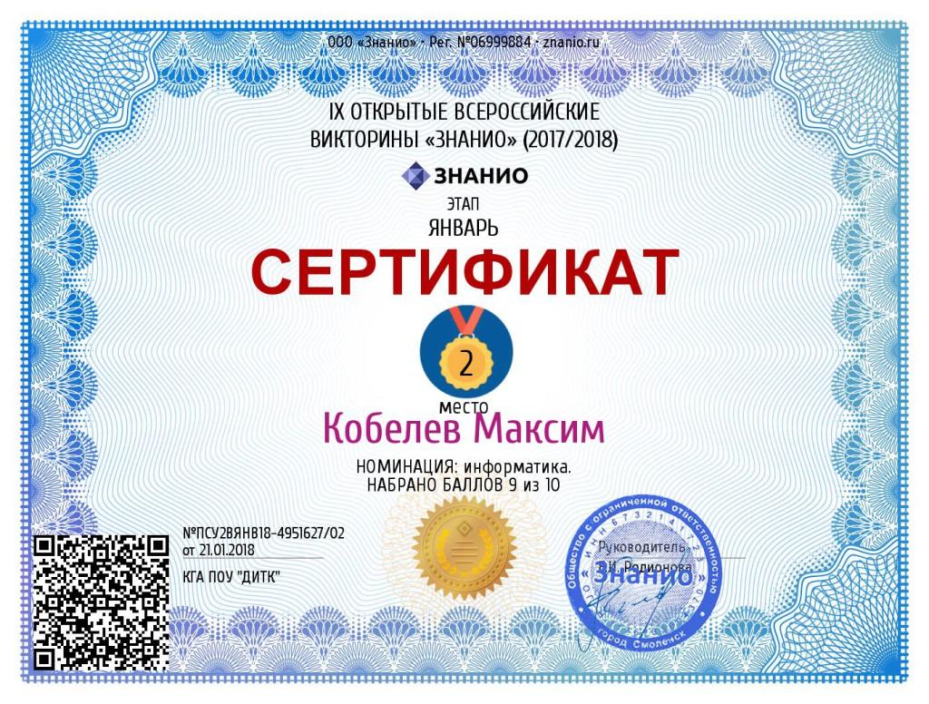 Документ ПСУ2ВЯНВ18-4951627_02 (Znanio.ru)