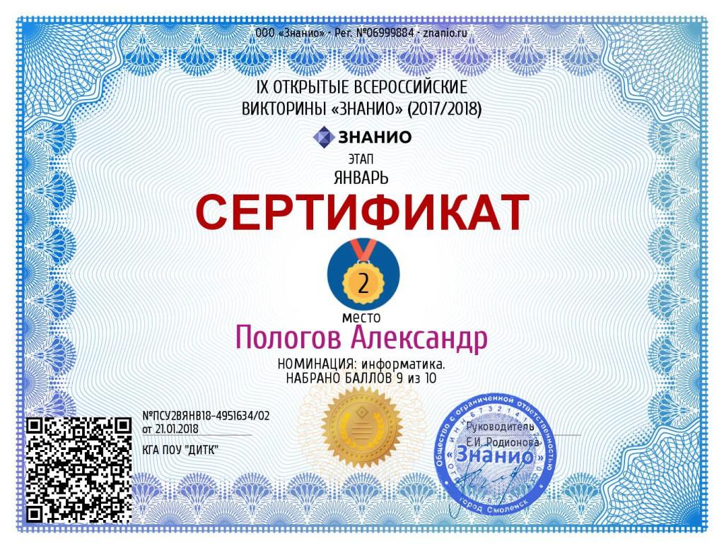 Документ ПСУ2ВЯНВ18-4951634_02 (Znanio.ru)