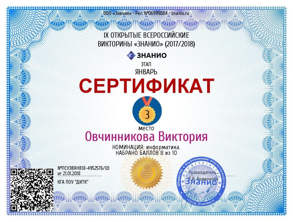 Документ ПСУ3ВЯНВ18-4952576_03 (Znanio.ru)