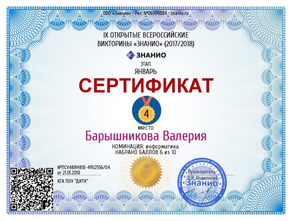 Документ ПСУ4ВЯНВ18-4952556_04 (Znanio.ru)