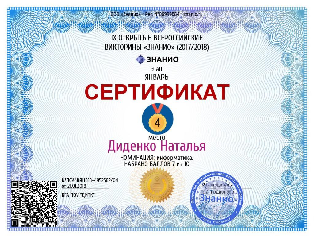 Документ ПСУ4ВЯНВ18-4952562_04 (Znanio.ru)