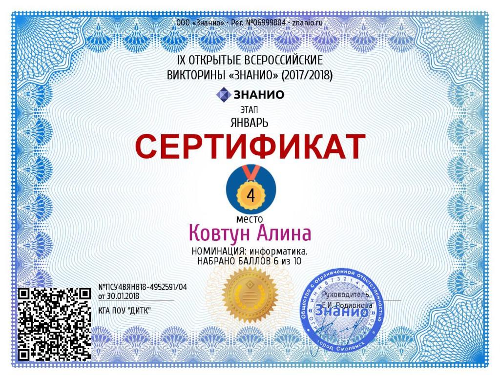 Документ ПСУ4ВЯНВ18-4952591_04 (Znanio.ru)