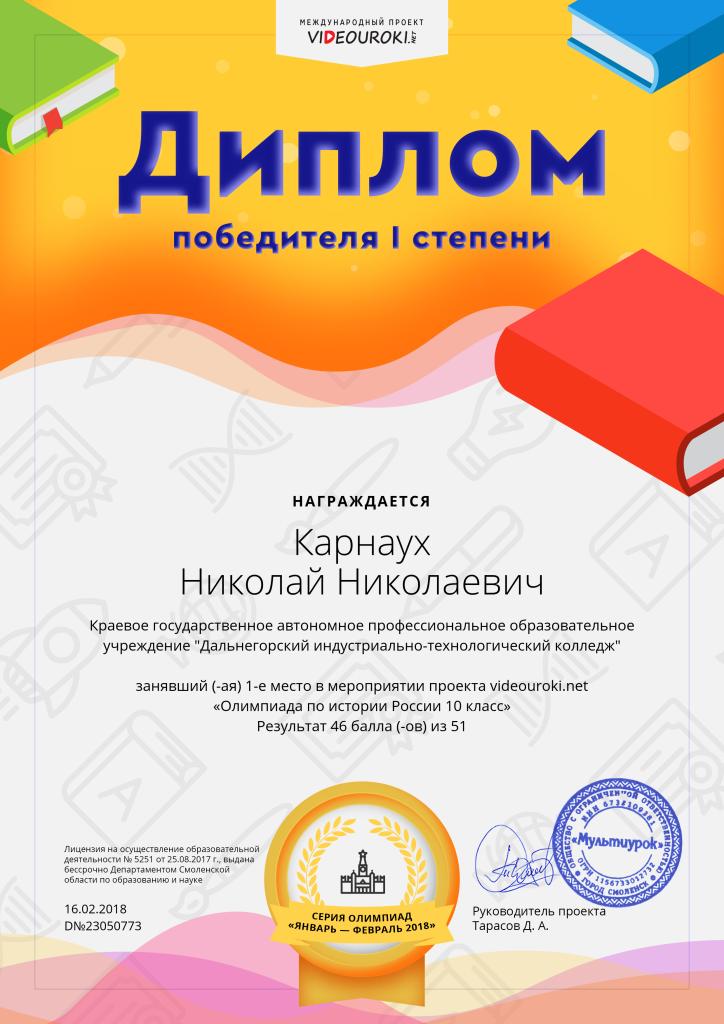 23919162. 23050773-Карнаух Николай Николаевич