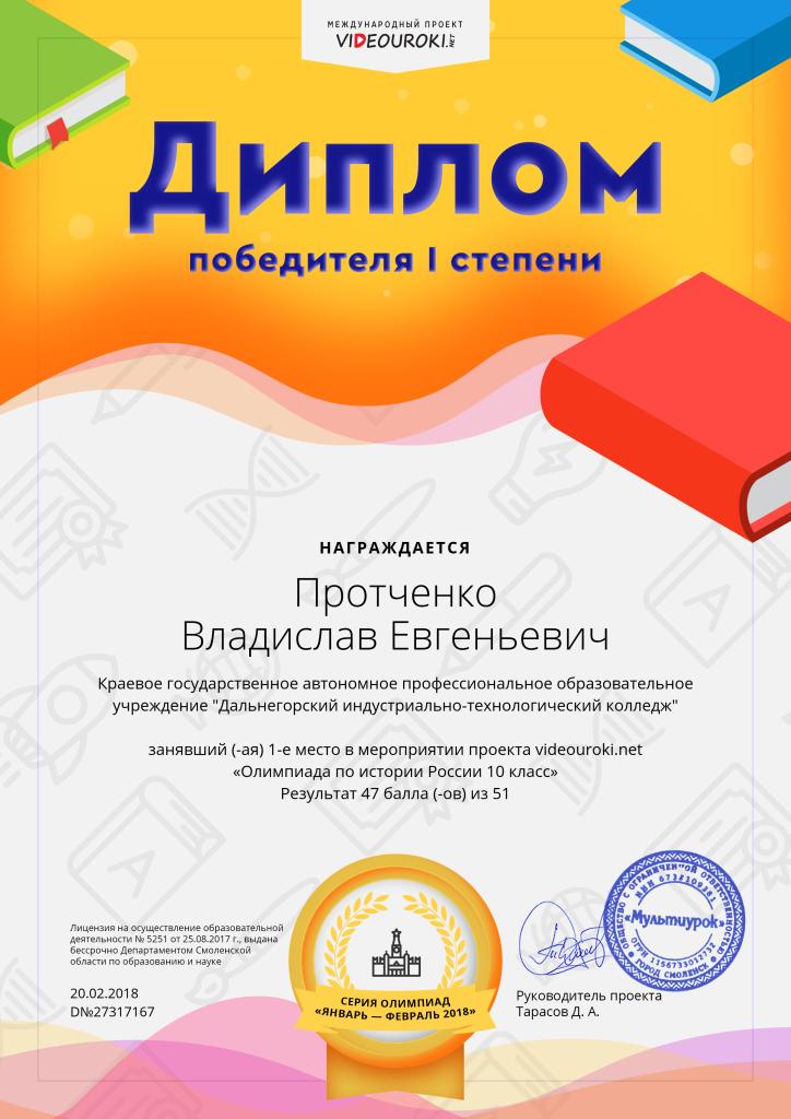 23919162. 27317167-Протченко Владислав Евгеньевич