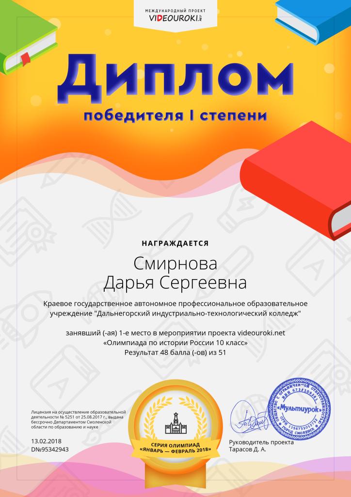 23919162. 95342943-Смирнова Дарья Сергеевна