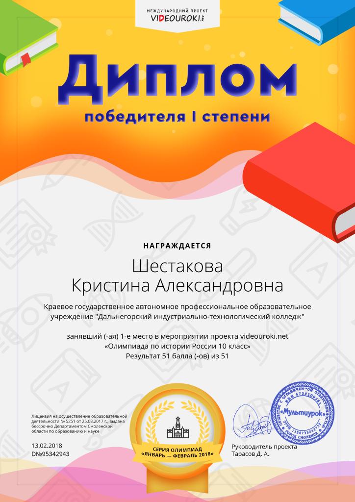 23919162. 95342943-Шестакова Кристина Александровна