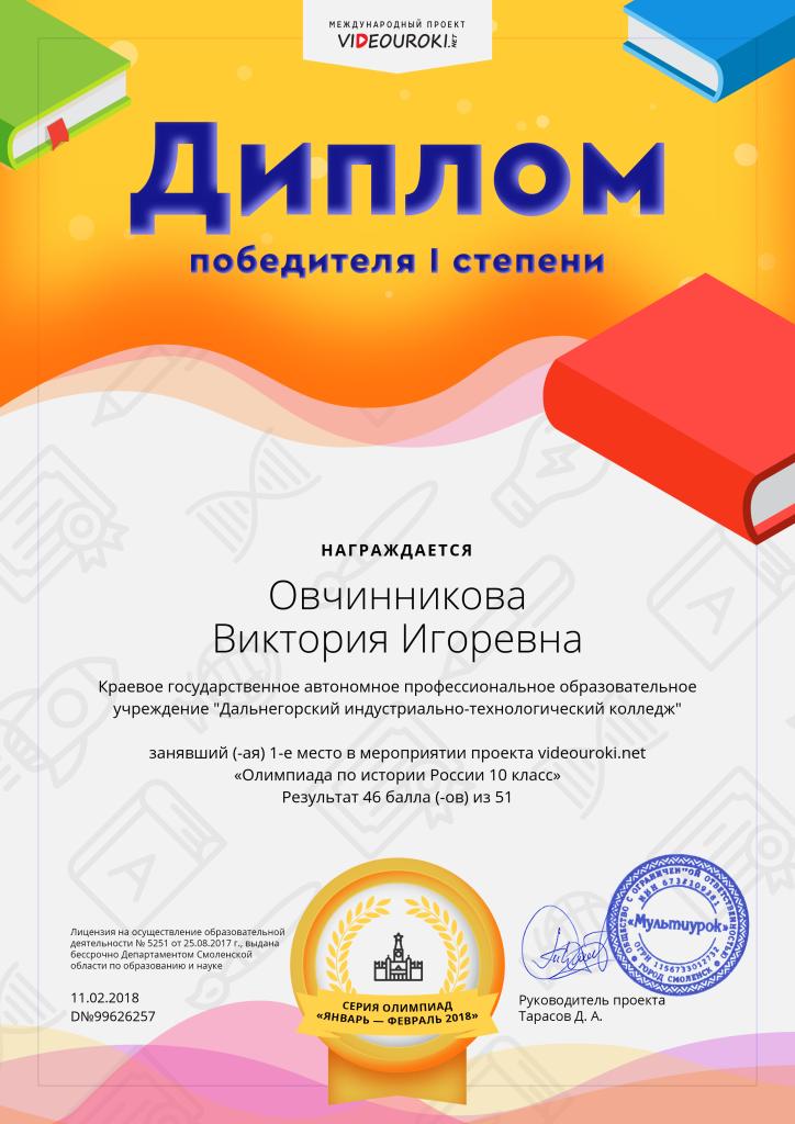 23919162. 99626257-Овчинникова Виктория Игоревна