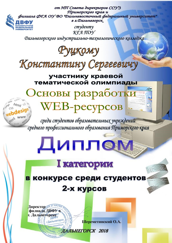 Руцкой_КС