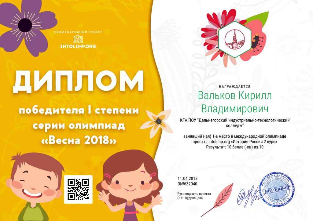 Вальков Кирилл Владимирович - диплом (1)