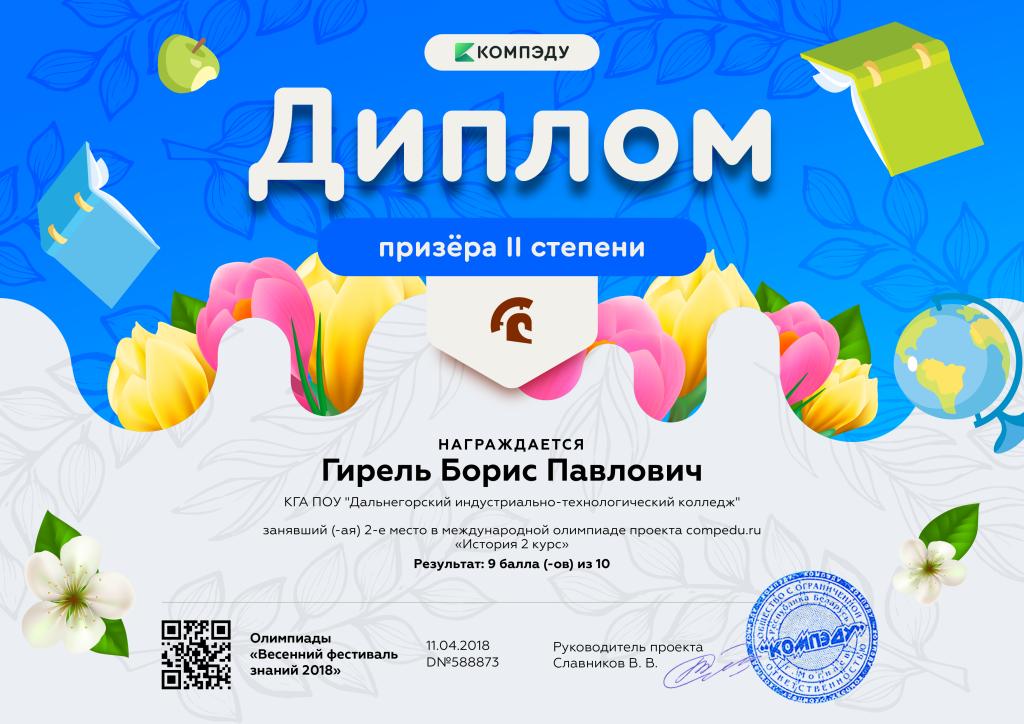 Гирель Борис Павлович - диплом