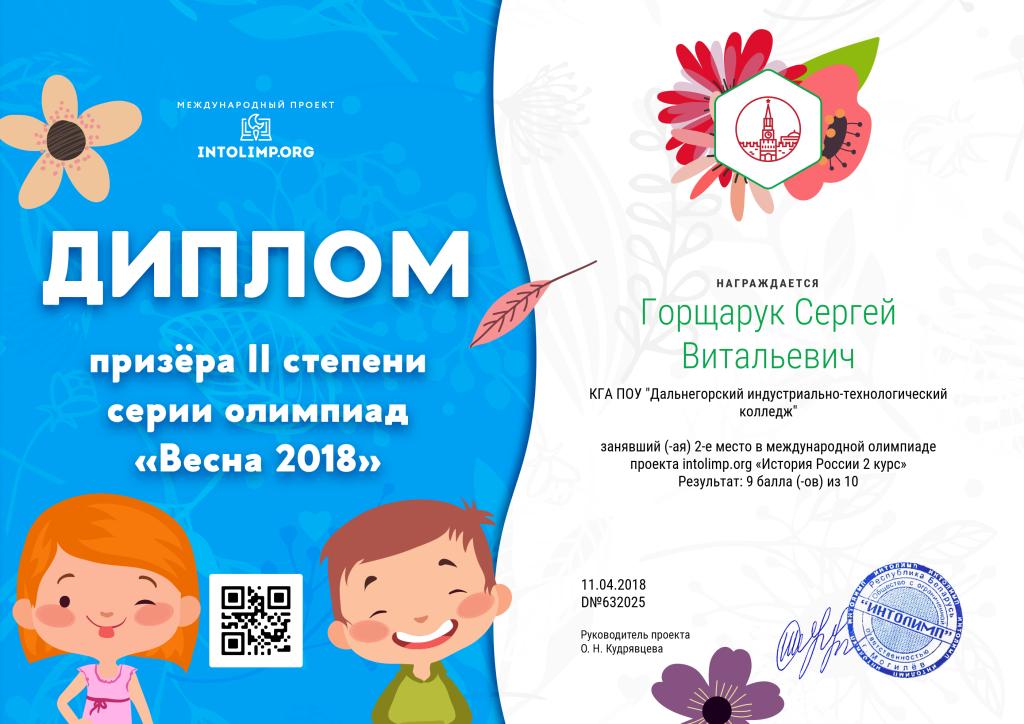 Горщарук Сергей Витальевич - диплом (1)