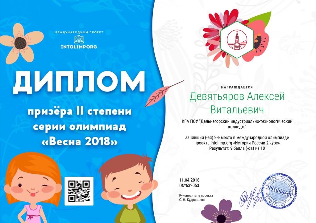 Девятьяров Алексей Витальевич - диплом (1)