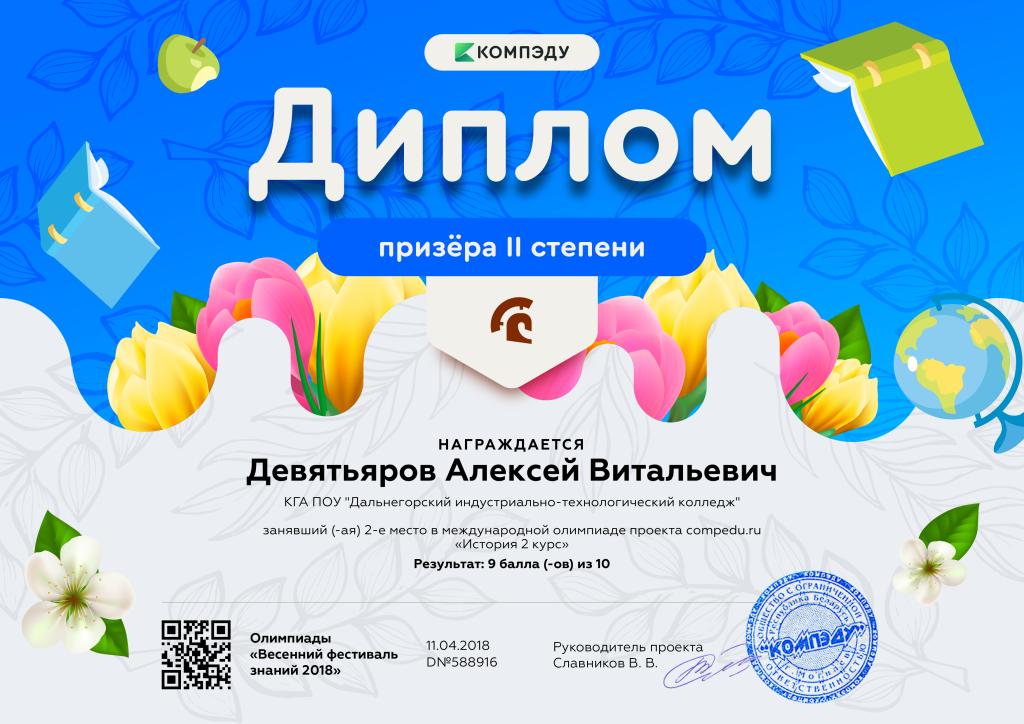 Девятьяров Алексей Витальевич - диплом