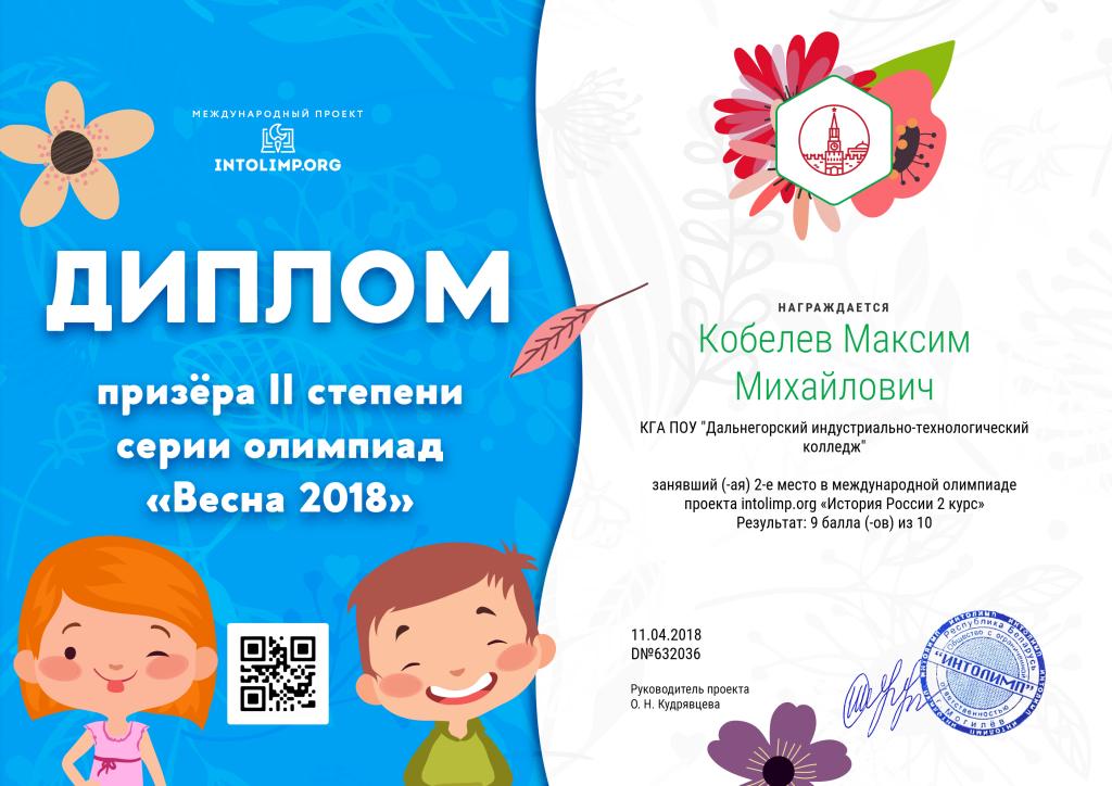 Кобелев Максим Михайлович - диплом (1)