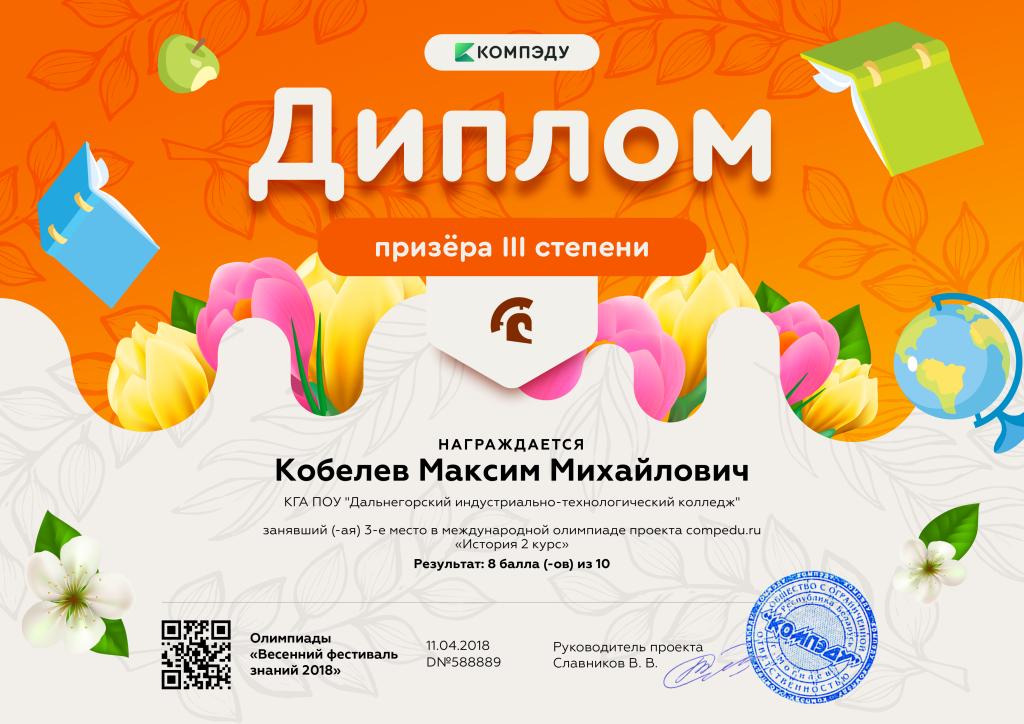Кобелев Максим Михайлович - диплом